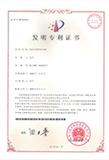发明专利证书(抽出式消防防火阀)